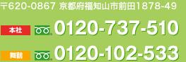 〒620-0867 京都府福知山市前田1878-49