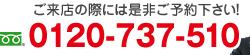 TEL:0120-737-510