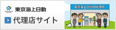 東京海上日動 代理店サイト